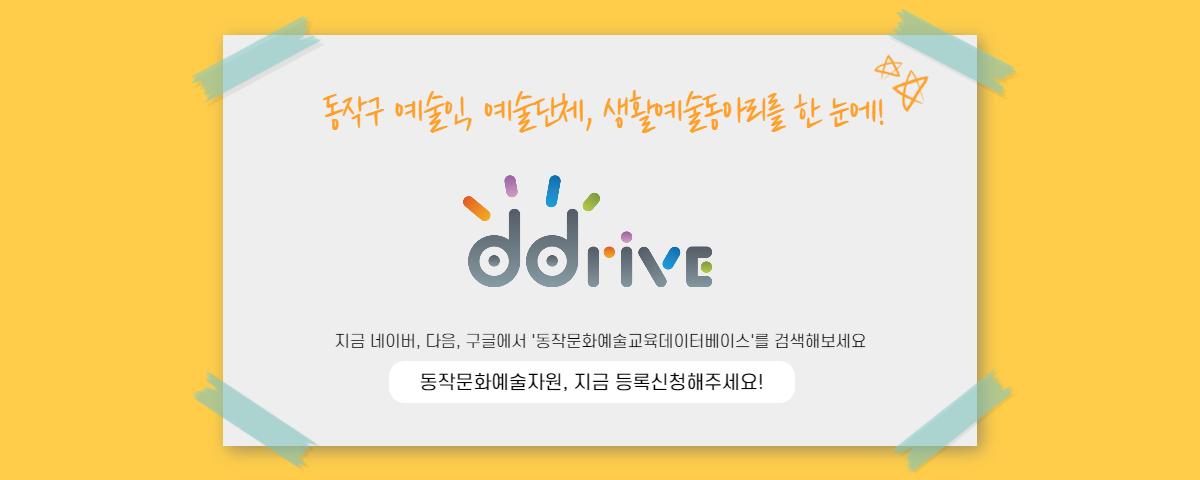 d-drive 홍보